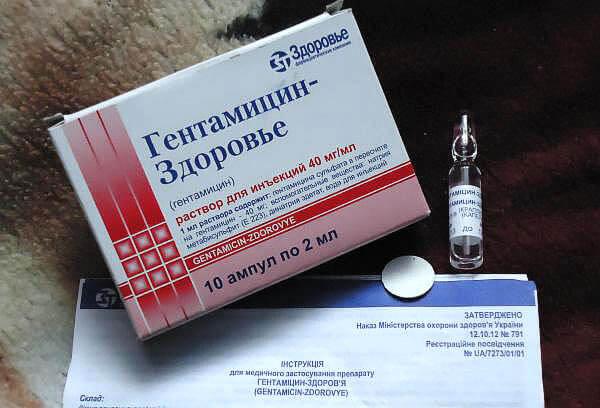 Уколы антибиотика Гентамицин помогут снять воспалительный процесс