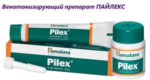 Венотонизирующий препарат Пайлекс