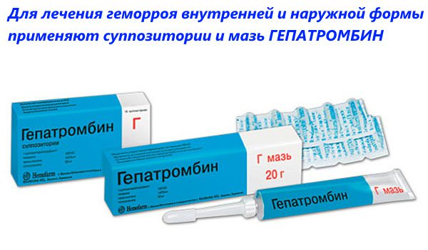 Геморрой лечат свечами и мазью гепатромбин
