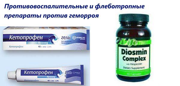 Противовоспалительные и флеботропные препараты
