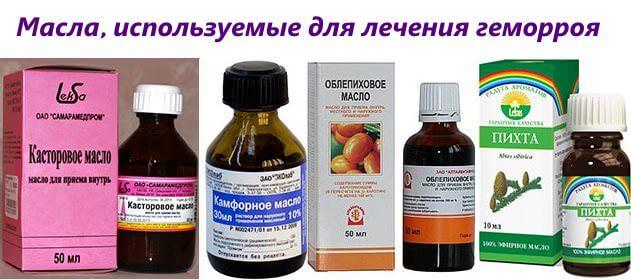 Масла, используемые для лечения геморроя
