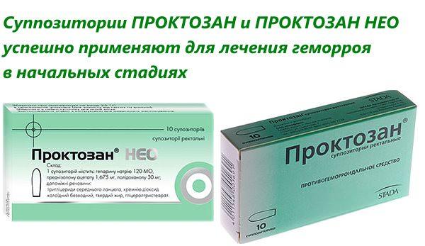 Суппозитории Проктозан и Проктозан Нео