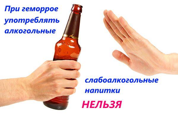 при геморрое нелья употреблять алкоголь даже в маленьких дозах