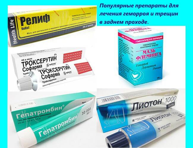 Лучшие популярные препараты для лечения геморроя