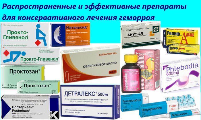 Препараты для эффективного лечения геморроя