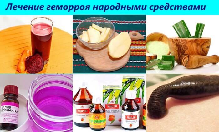 Для лечения геморроя используют лучшие народные рецепты