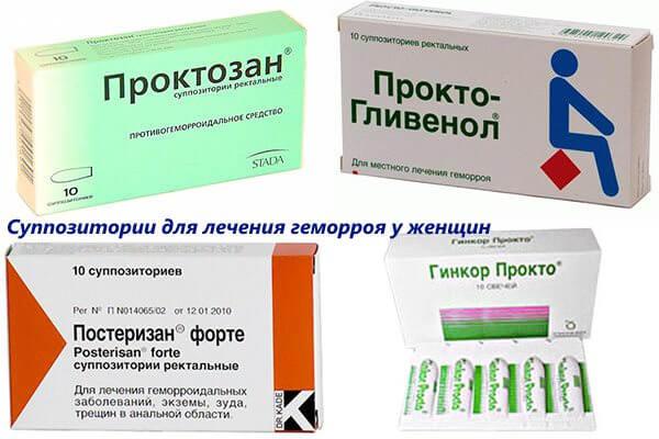 Суппозитории для лечения геморроя у женщин