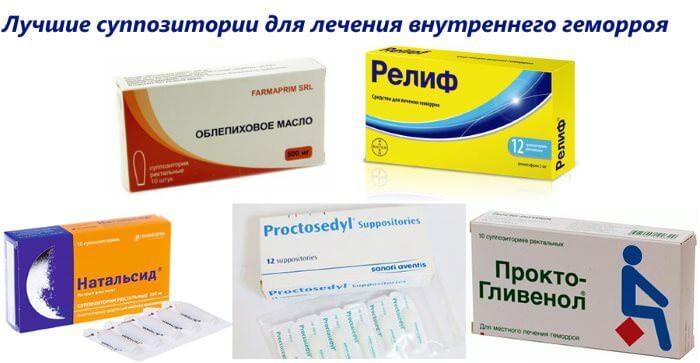 Лучшие суппозитории для лечения внутреннего геморроя