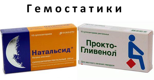 Остановить кровотечение из шишек геморроя поможет Натальсид и Прокто-Гливенол