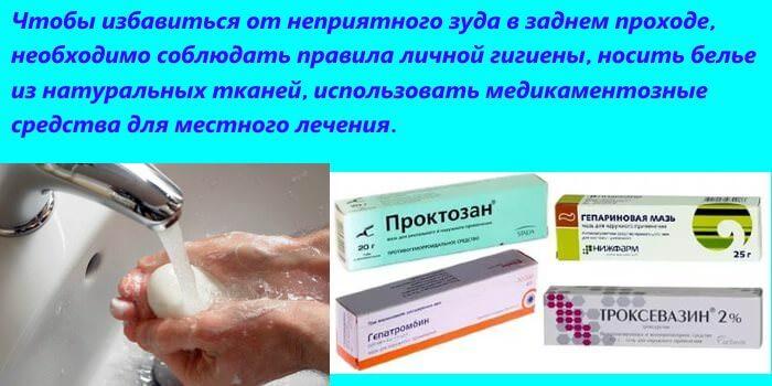 Комплекс мероприятий по лечению зуда в анусе