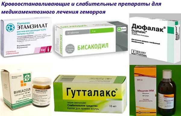 Кровоостанавливающие и слабительные препараты принимают при лечении геморроя