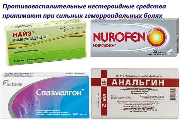 При сильной боли принимают противовоспалительные нестероидные средства