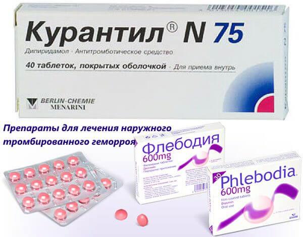 Препараты для лечения наружного тромбированного геморроя