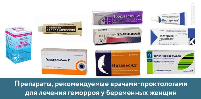 Безопасные препараты для лечения геморроя у беременных