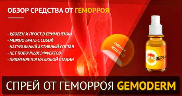 Спрей от геморроя Gemoderm