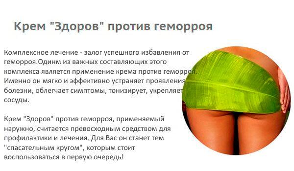 Эффективность использования крема Здоров