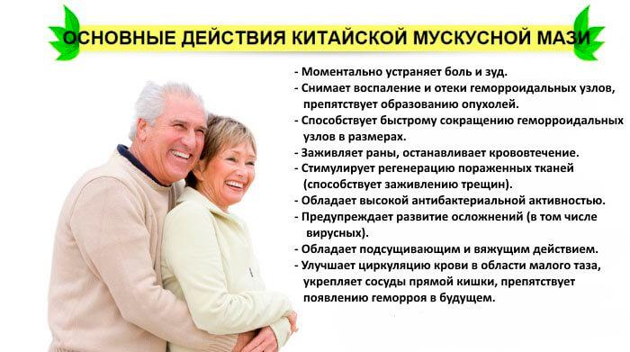 muskusnaya-maz-ot-gemorroya-otzyvy-vrachej1