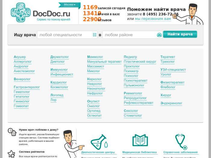 Программа поиска врачей